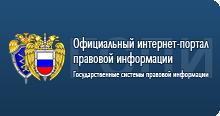 pravo.gov.ru